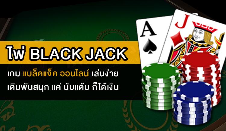Black Jack แบล็คแจ็ค กติกาการเล่นแบล็คแจ็ค