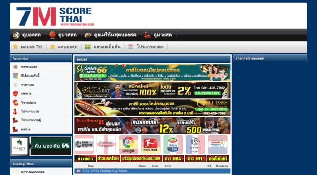 7M Score Thai ผลบอล ผลบาส