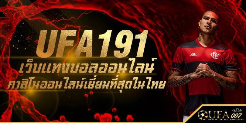 UFA191 เว็บเดิมพันออนไลน์ UFABET