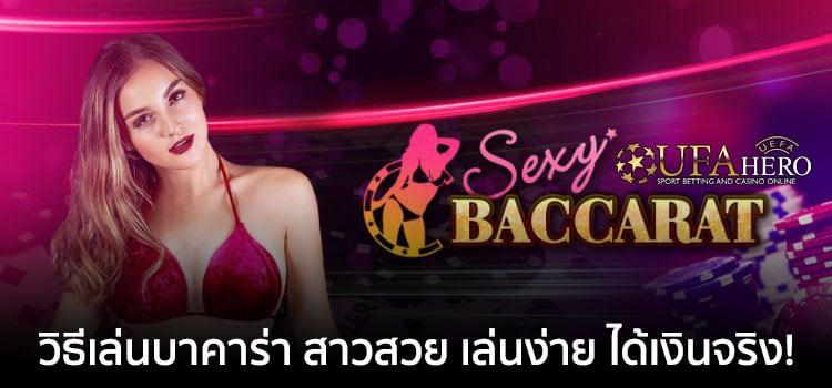 sexy บาคาร่า คาสิโนออนไลน์ ค่าย Sexy Gaming