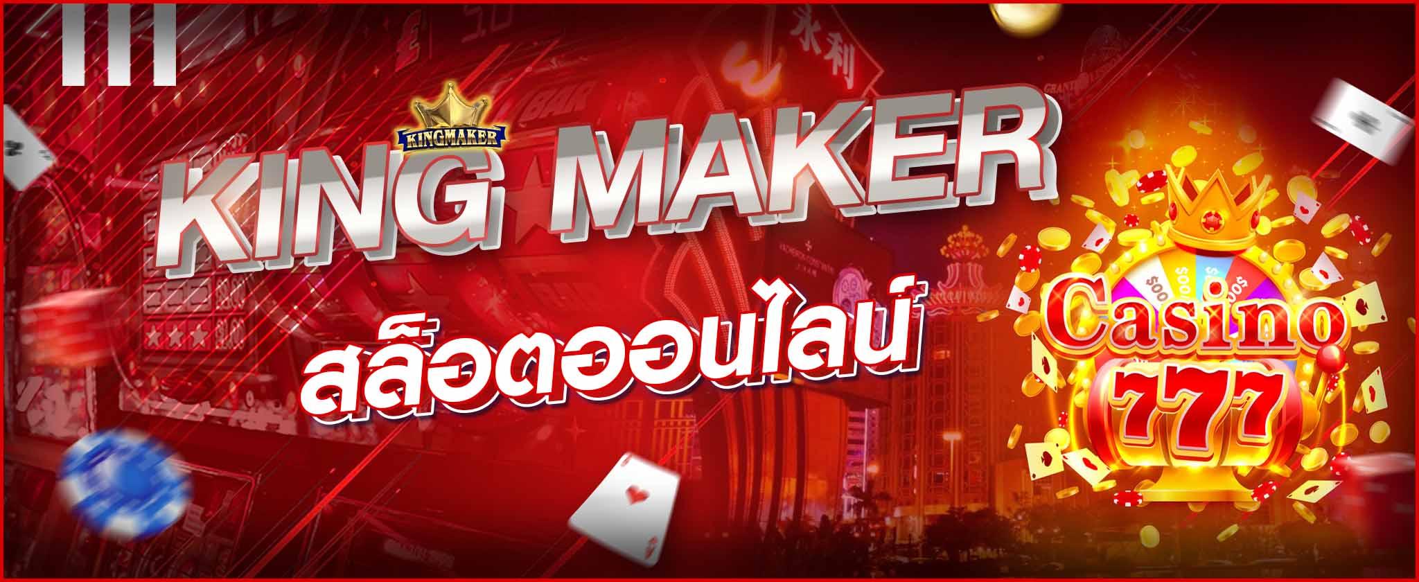 king maker เกมยอดนิยม ข้อดี และ ช่องทางการสมัคร