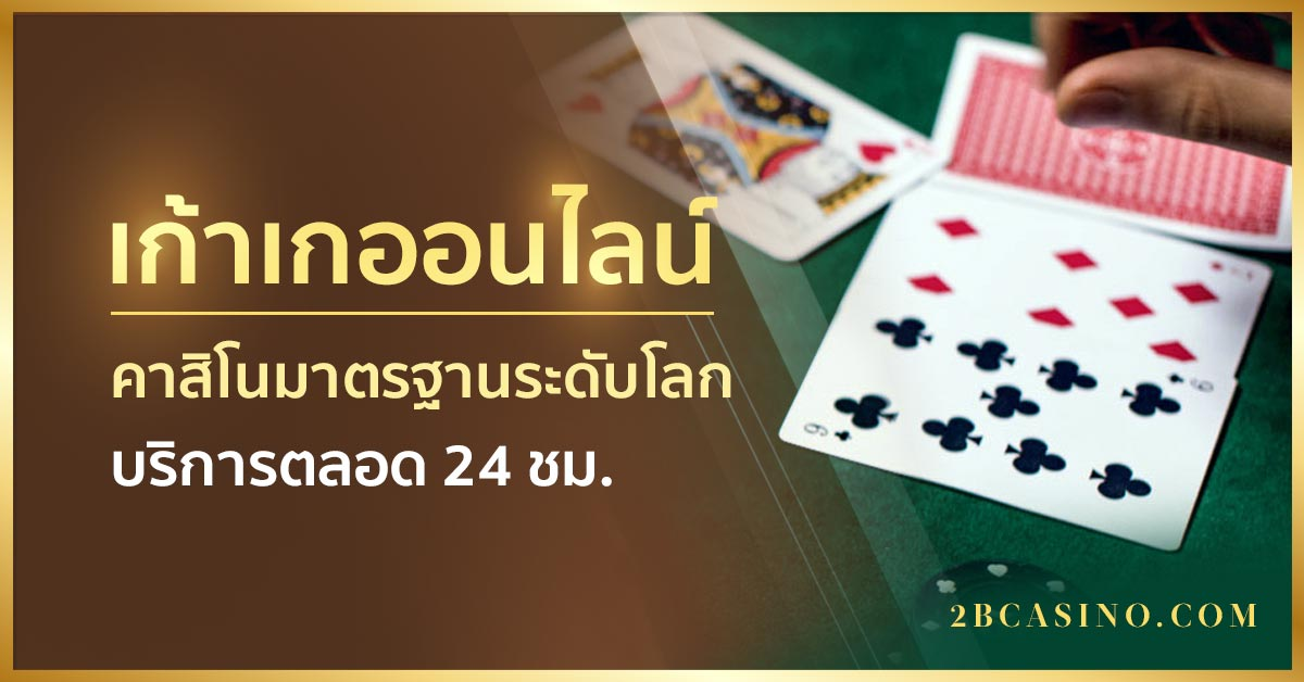 เกมไพ่เก้าเก เกมไพ่ ที่นิยมเล่นเป็นอย่างมากมากในประเทศไทย