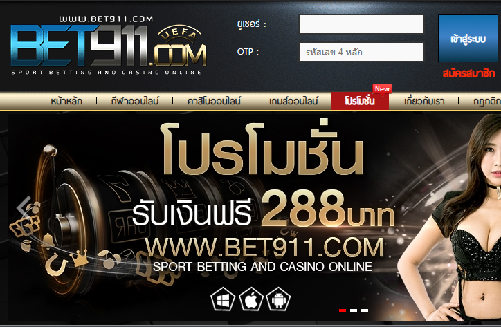 bet911 เว็บเดิมพันออนไลน์ มาตรฐานระดับโลก