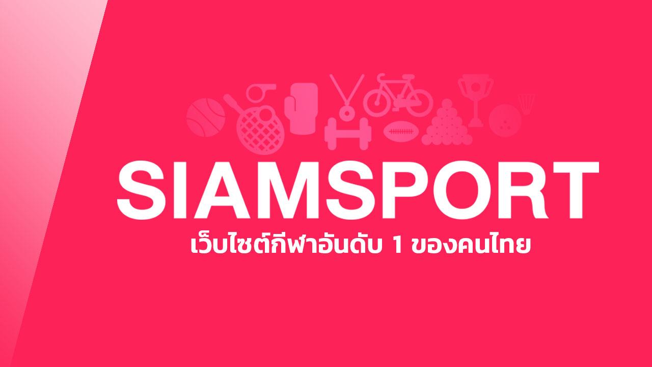 สยามสปอร์ต อัพเดทข่าวสารวงการกีฬา ฟุตบอล ผลบอล ผลฟุตบอลทั่วโลก พรีเมียร์ลีก ไทยลีก ฟุตบอลโลก